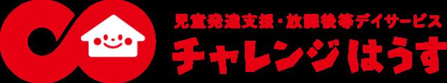 チャレンジはうす篠栗|福岡県糟屋郡篠栗町(粕屋町・久山町・須恵町・志免町)の児童発達支援・放課後等デイサービス