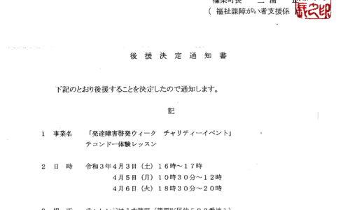 篠栗町役場 後援決定通知書